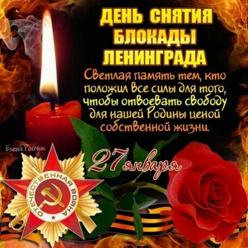Открытки о снятии блокады ленинграда
