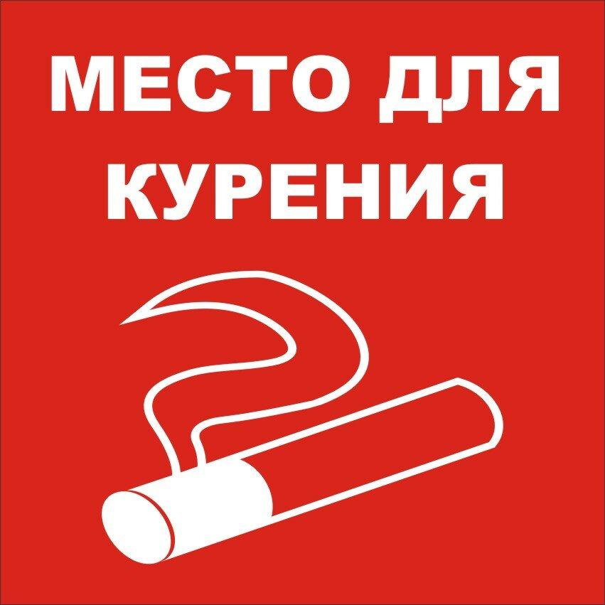 Курить разрешено картинка