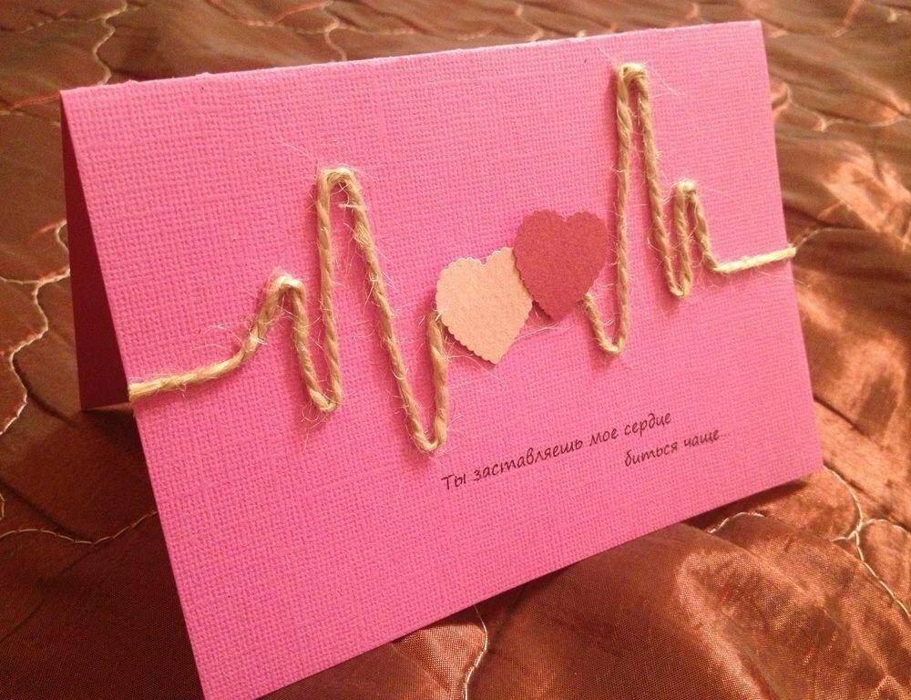 Любовная открытка своими руками для парня, елены райчик днем