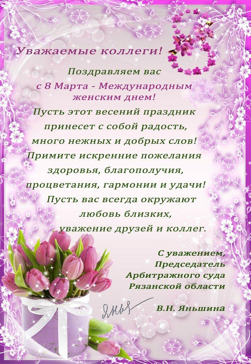 Поздравление на 8 марта женский коллектив