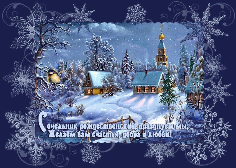 поздравительную открытку с рождеством с рождественским сочельником