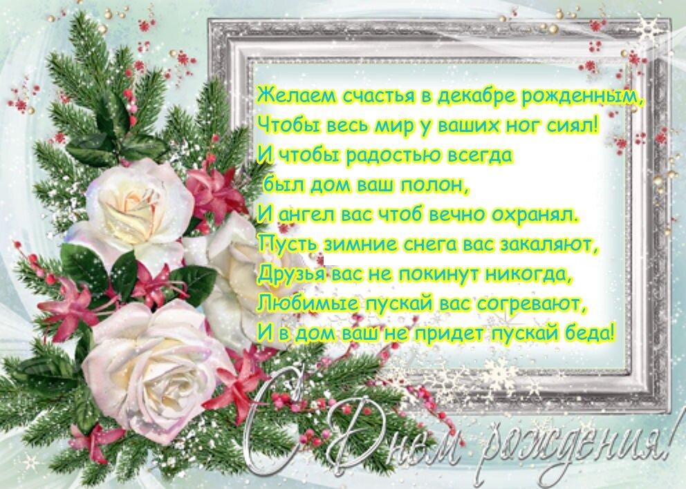 Поздравление с зимним днем рождения женщине проза