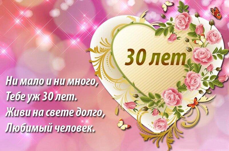 Красивое поздравление с 30 летием любимой девушке