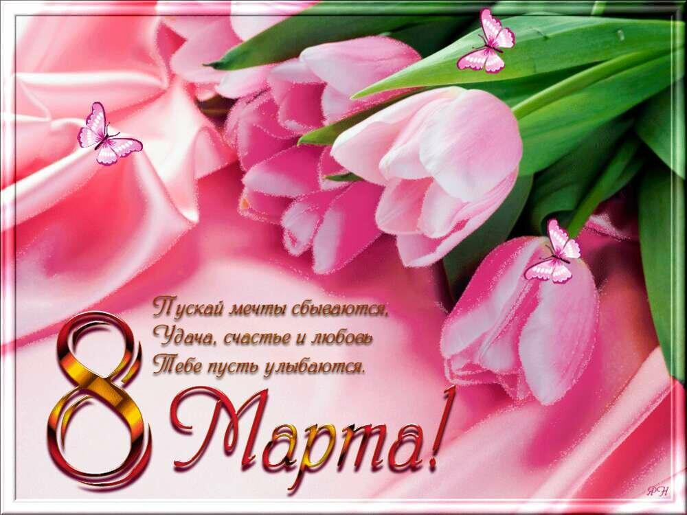 Женщине летию, говорящие открытки с 8 мартом