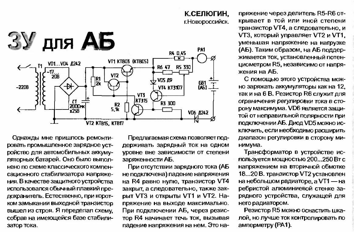 процесс схема зарядных картинки советские
