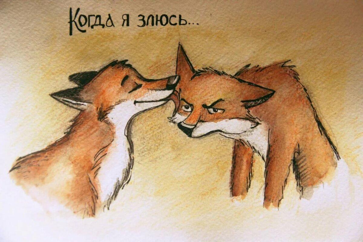 Картинки любви, прикольные картинки про лису и мужиков