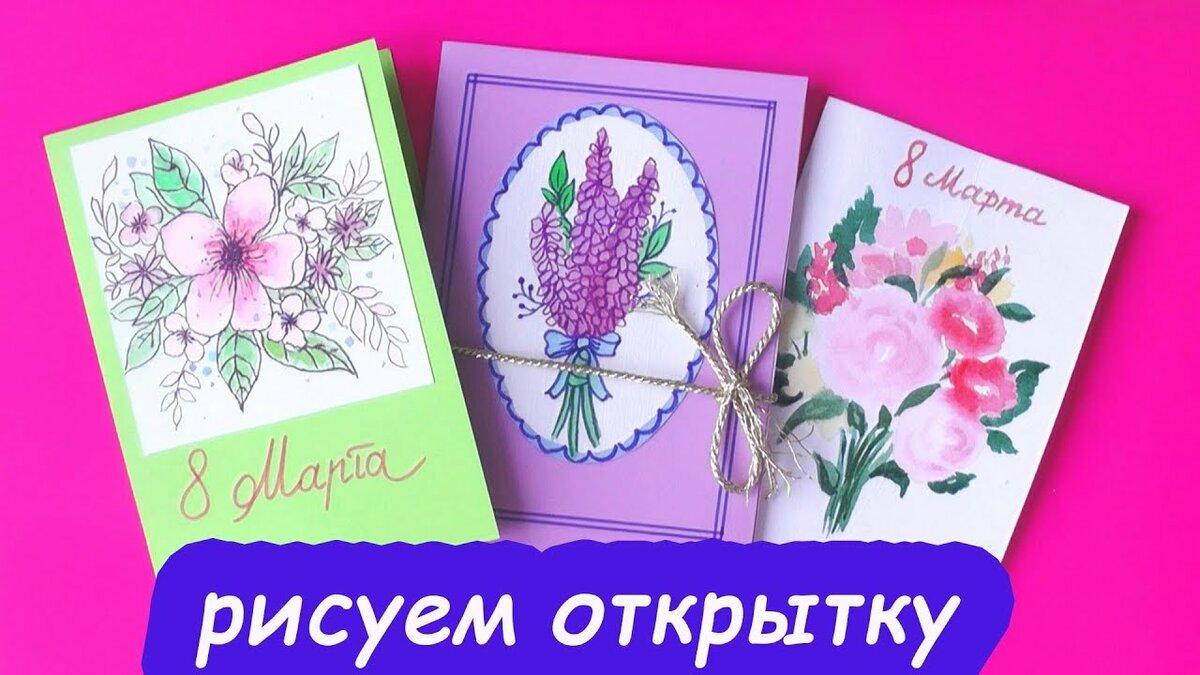 Как рисовать открытки на 8 марта, домик дороги