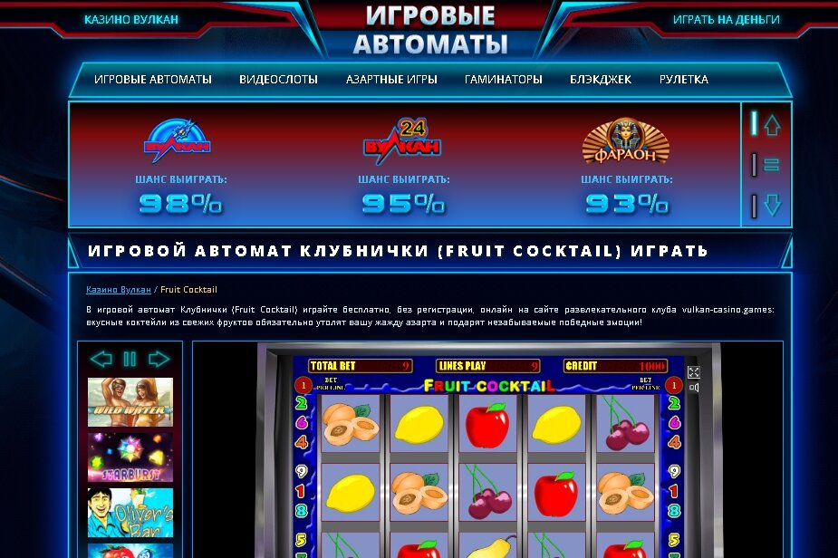 казино вулкан подкручивает игровые автоматы