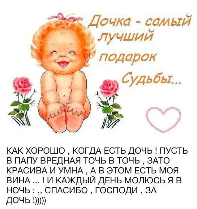 Цитаты и открытки для дочери