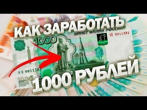 Заработать 10 долларов день интернете заработать 1000р в интернете