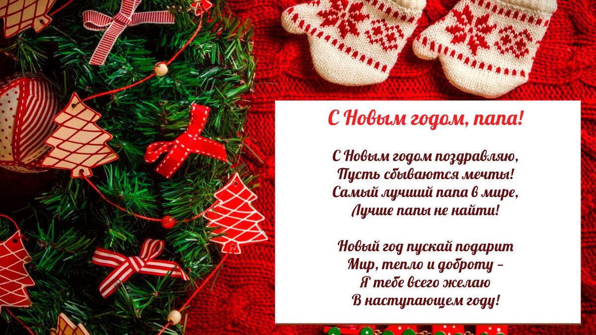 Новогоднее поздравление сынуле качественно