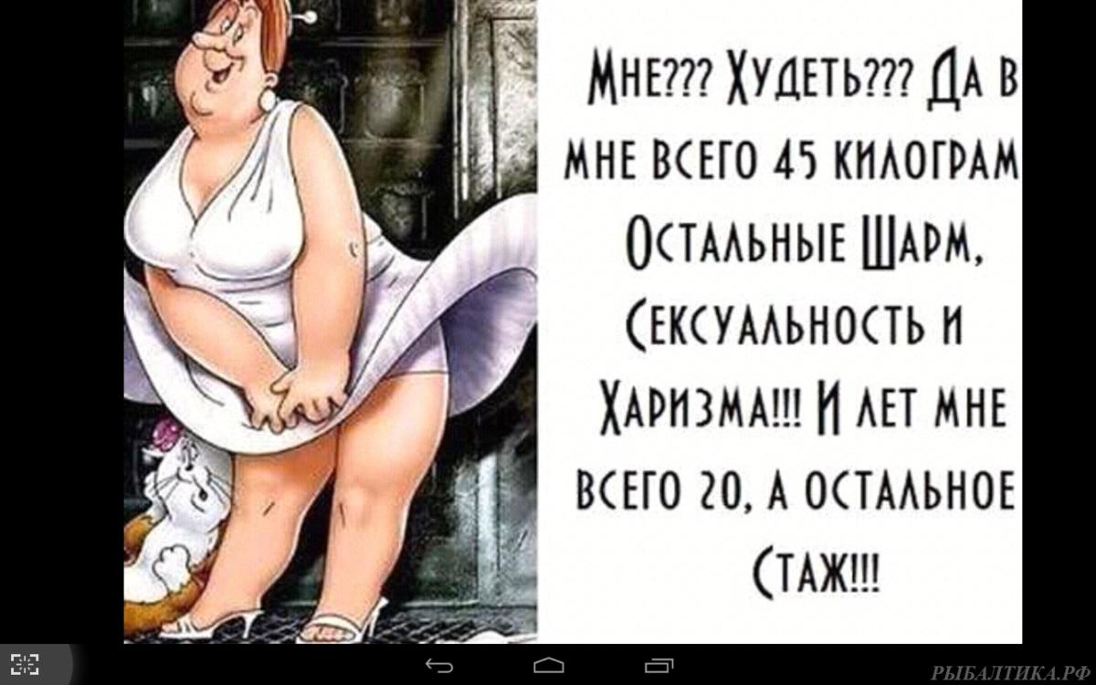 Гадкие картинки про женщин с надписями