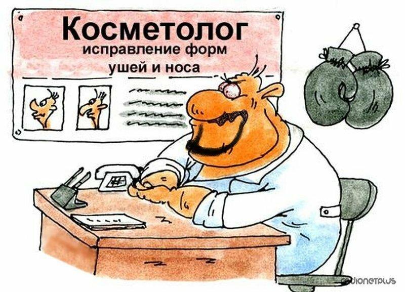 Тебе, дерматолог смешные картинки