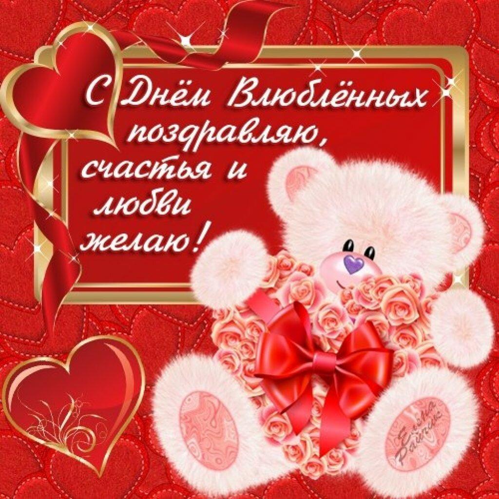 Поздравления в открытках 14 февраля, времени