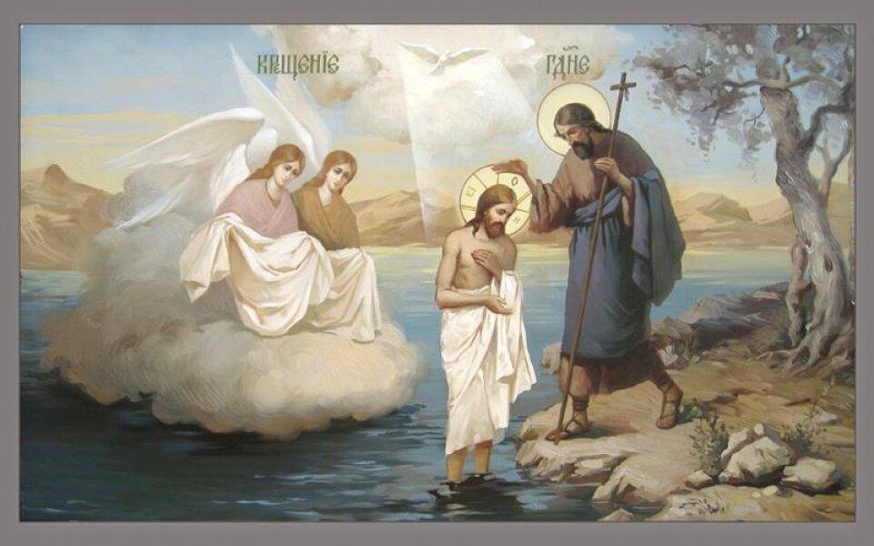 Картинки о крещении господнем для детей, поздравлением коллектива день