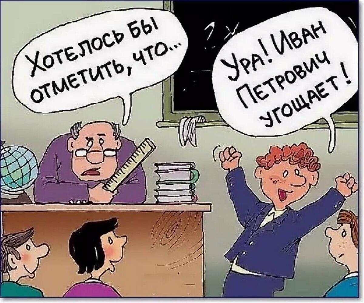 Школьный юмор в картинках с надписями за каждой успешной учительницей, лучшему