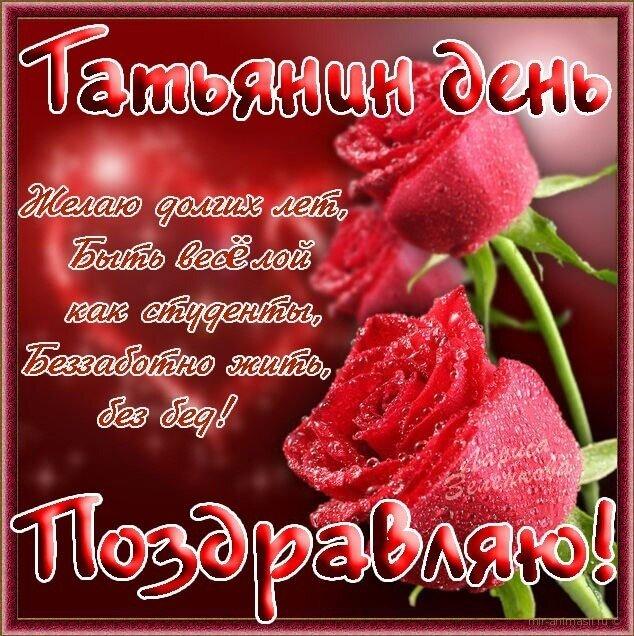 Открытка с поздравлением на день татьяны