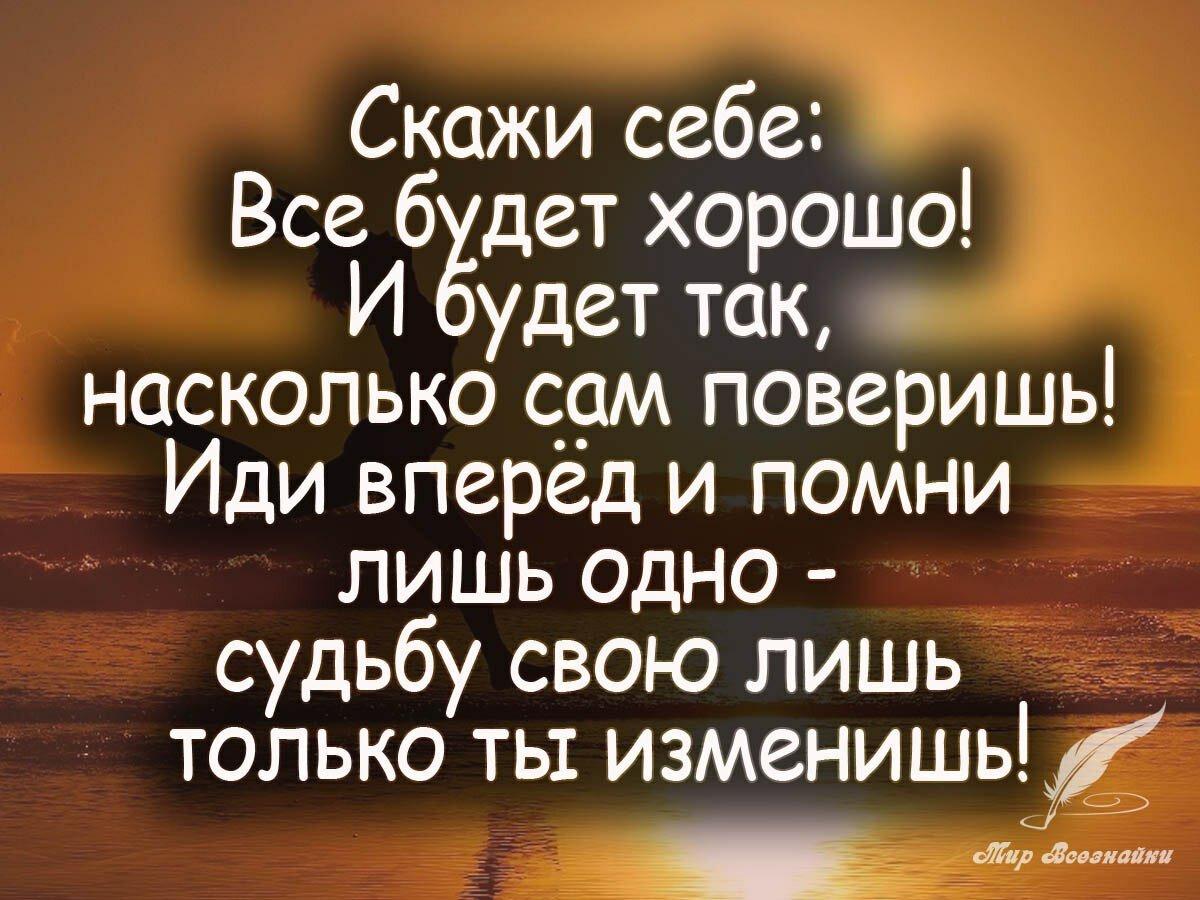 Днем россии, поверь в себя картинки с надписями