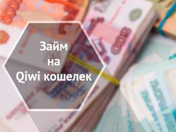 Займы на киви кошелек без проверки кредитной