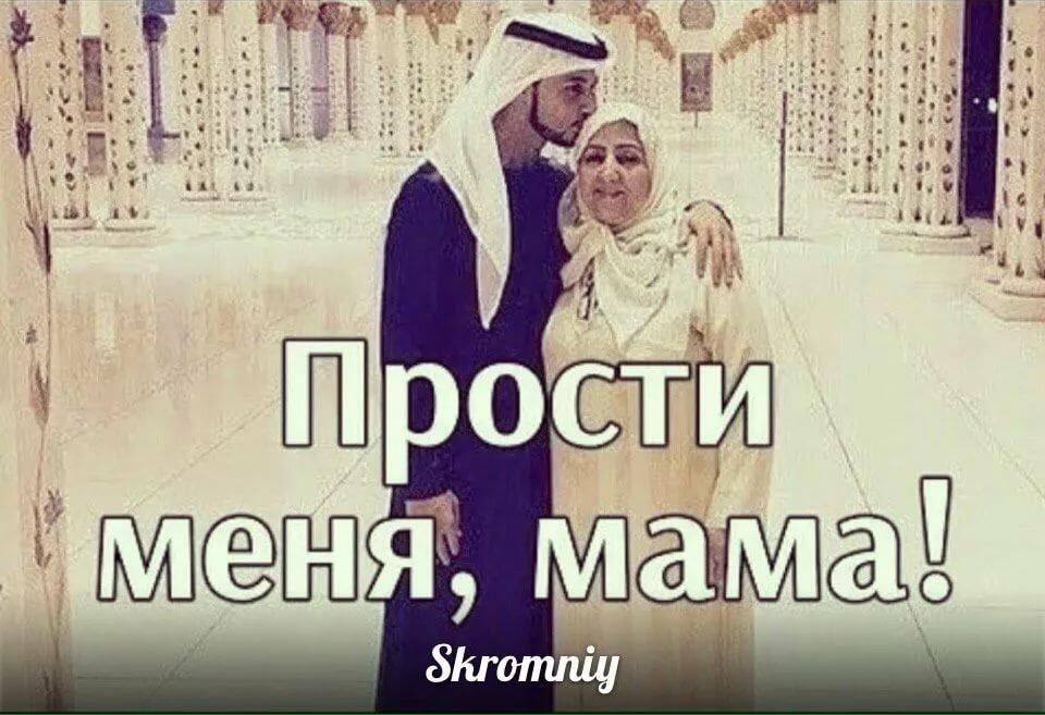 Картинки про маму мусульманские