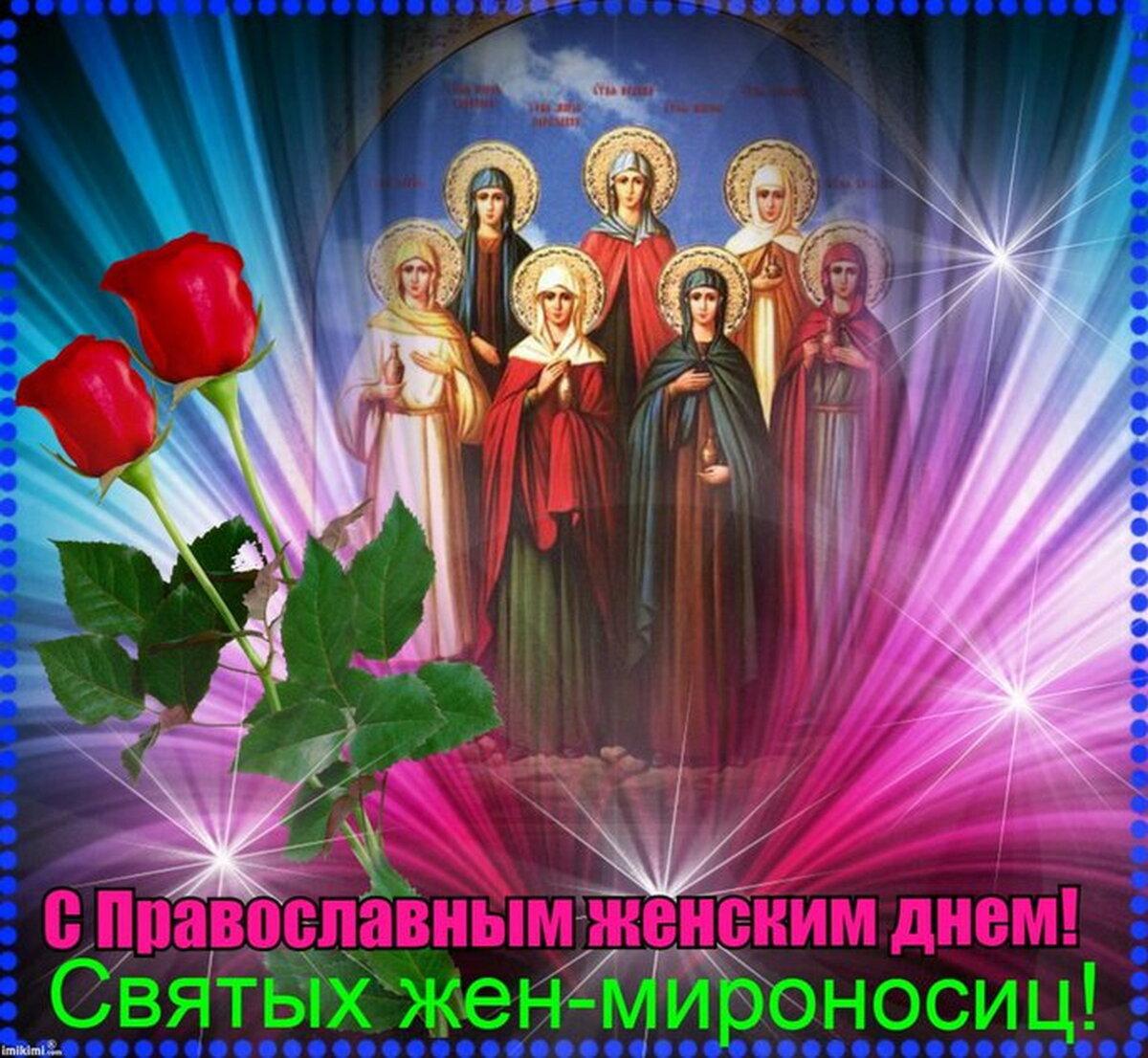 Открытки с православным женским днем