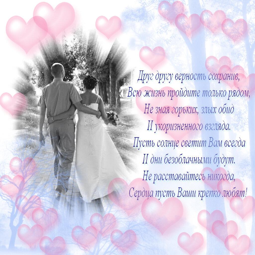 Поздравление на свадьбу в прозе на открытку