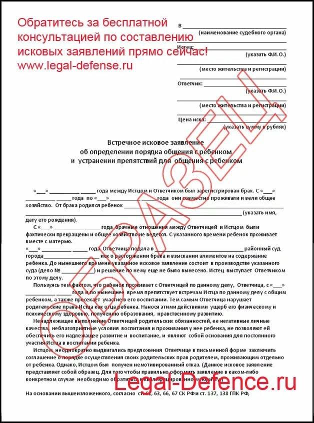 исковое заявление об обязании предоставить документы