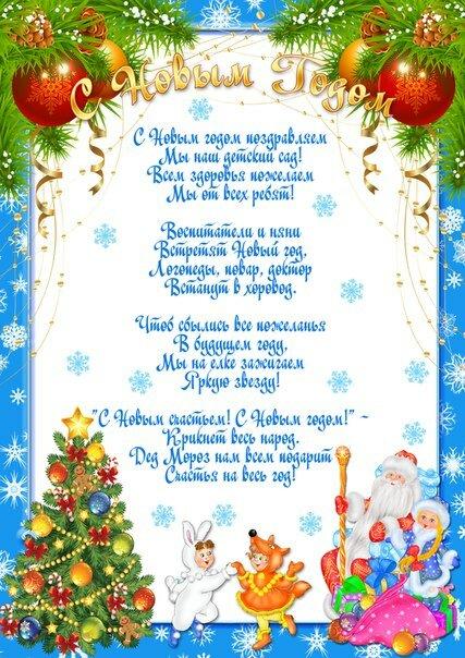 Ремонта, новогоднее поздравление в детском саду для родителей картинки