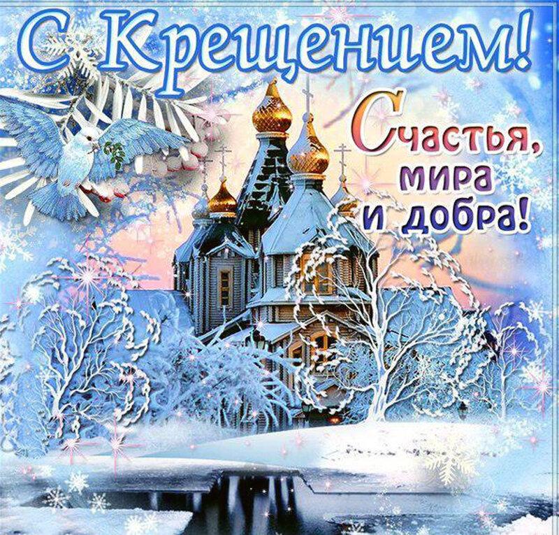 День, открытка с 19 января крещением