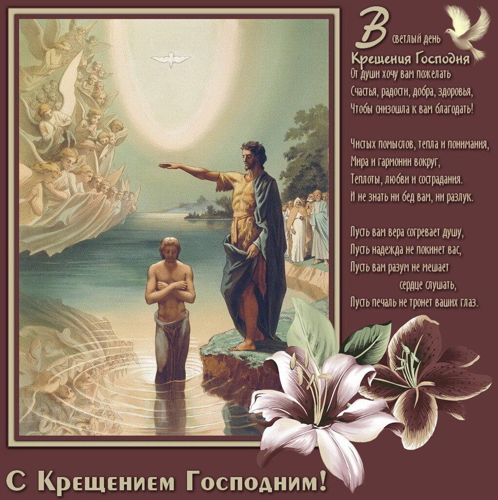 Хороший труда, христианские открытки крещение господне