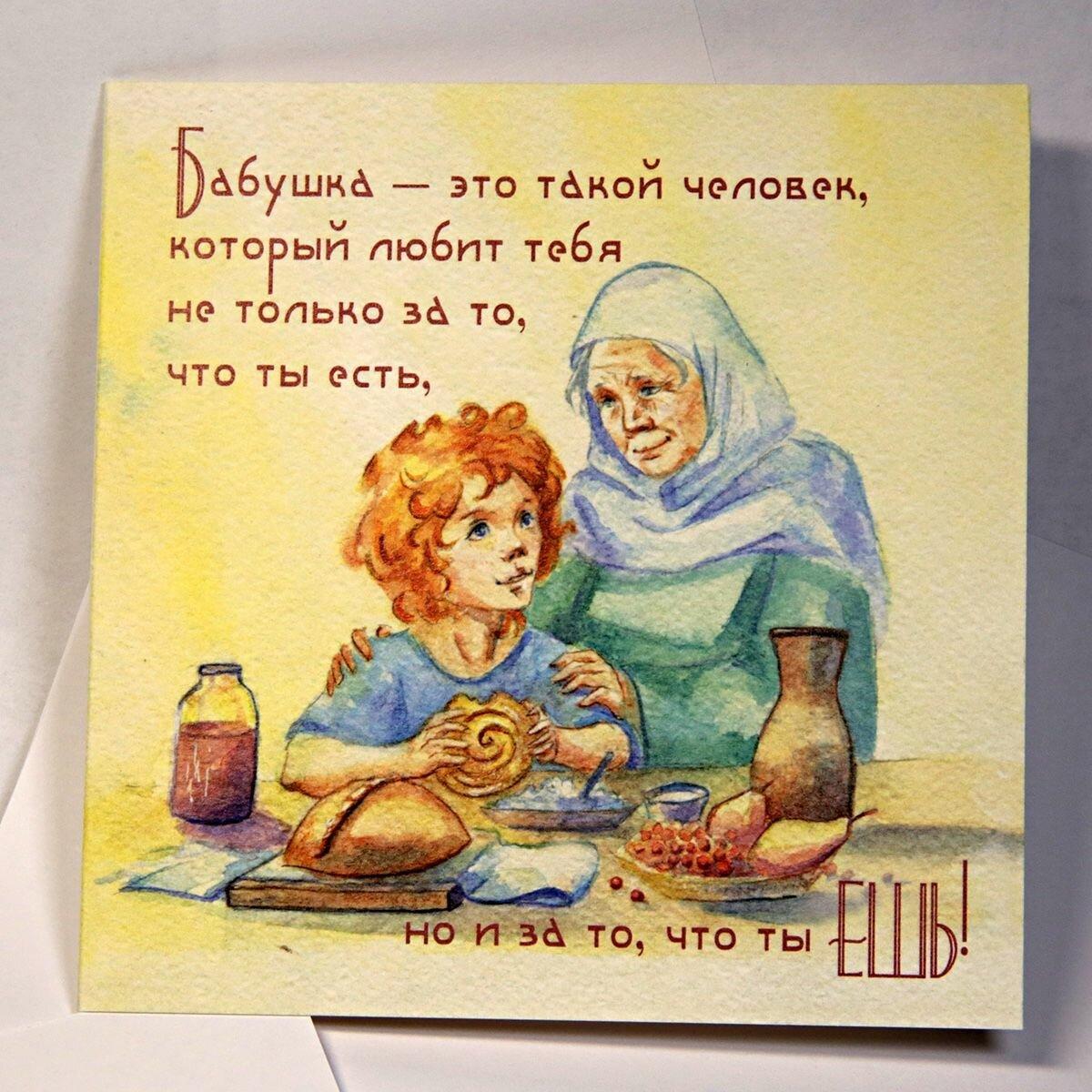Как подписать открытку бабушке от семьи