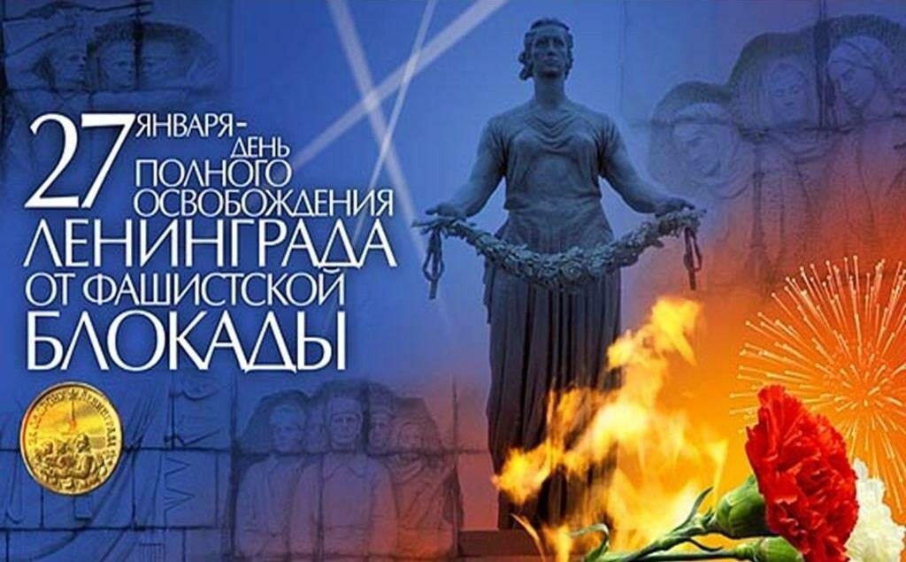 Сделать, открытки о снятии блокады ленинграда