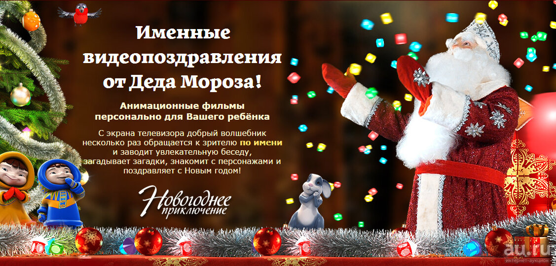 Бизнес на новогодних поздравлениях от деда мороза 2018