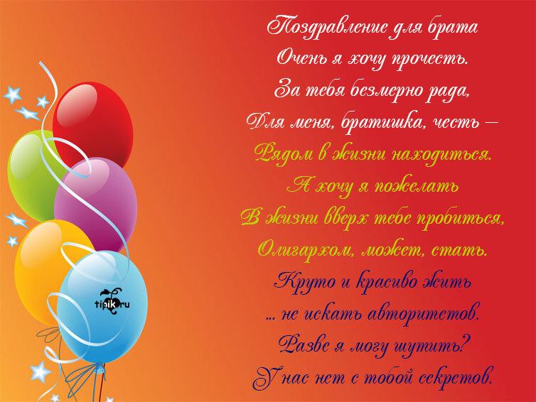 Поздравления с днем рождения от брата сестру