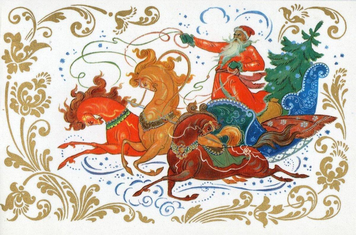 Вечера, новогодние открытки в русском стиле