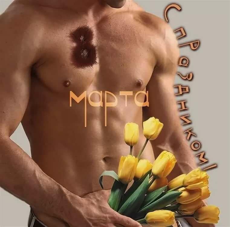 С 8 марта прикольные картинки с мужиками