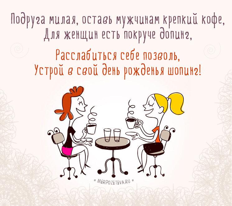 Поздравление для подруги с днем рождения прикольное в картинках