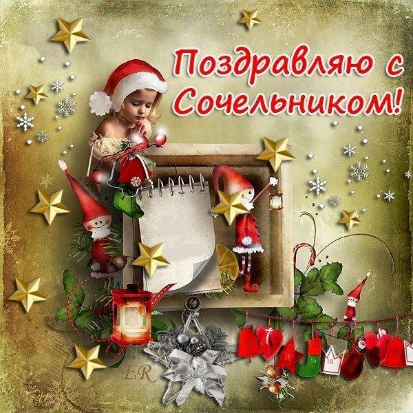 сестра поздравительную открытку с рождеством с рождественским сочельником бывают случаи