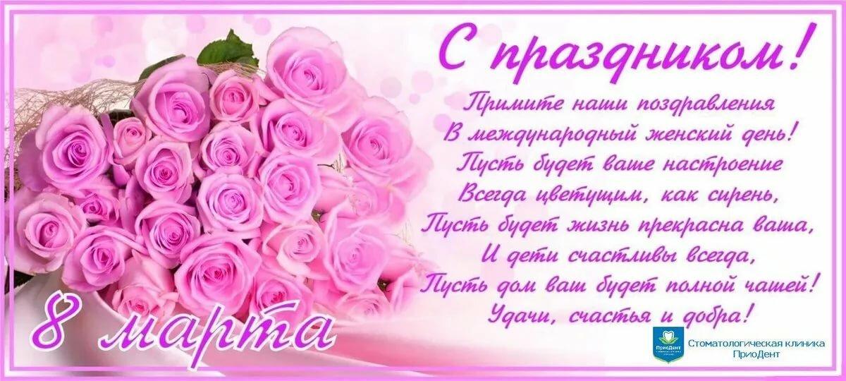 Поздравления женщин с 8 марта