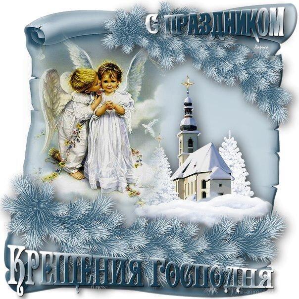 Поздравления с крещением господним красивые открытки гифки