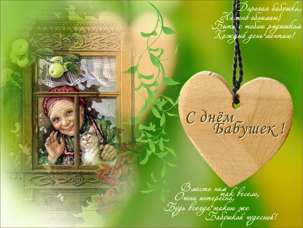 С днем бабушек открытка, поздравлением