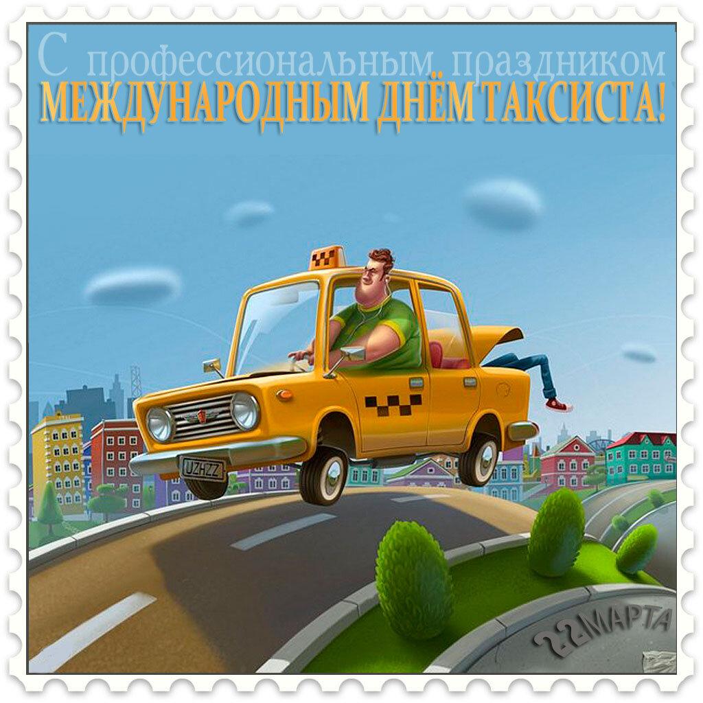 Веселый таксист картинки