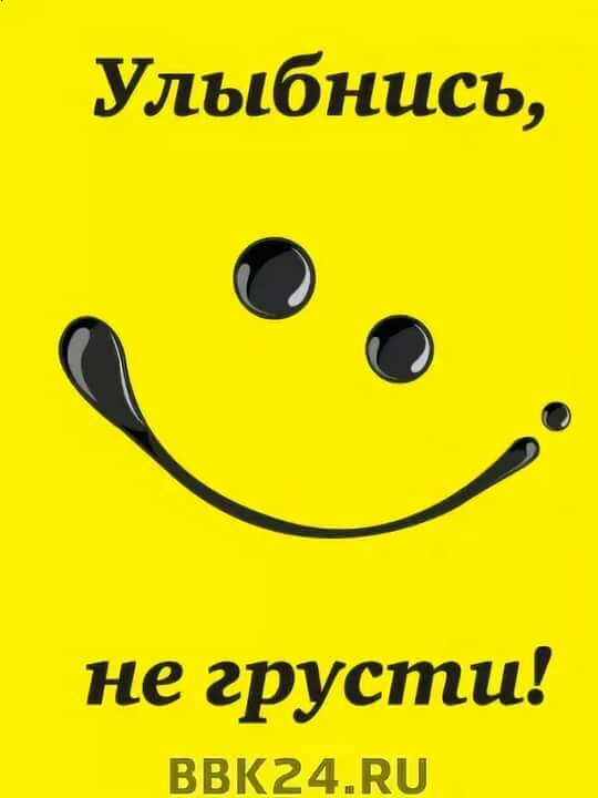 Картинки, картинки не грусти родной улыбнись