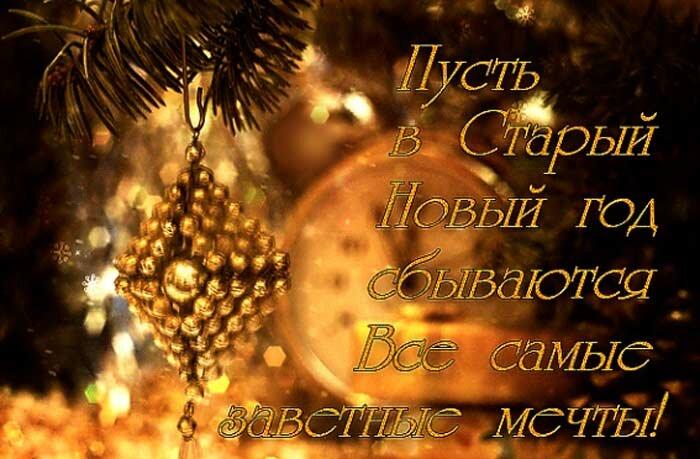 Поздравление с старым новым годом в картинках