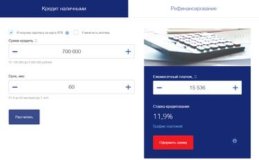 кредит наличными калькулятор 2020 для зарплатных клиентов