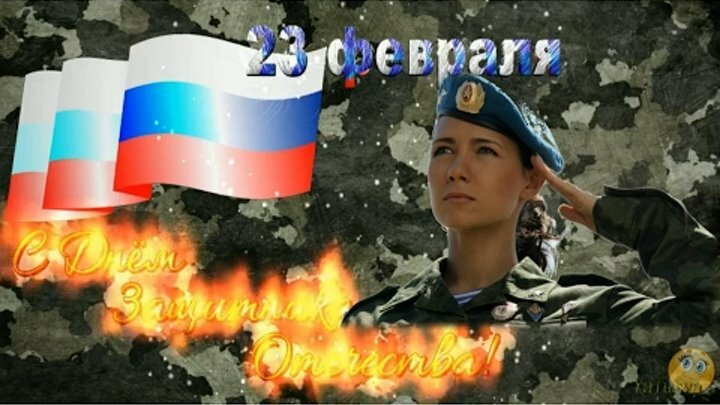 Открытки с 23 февраля женщине военной