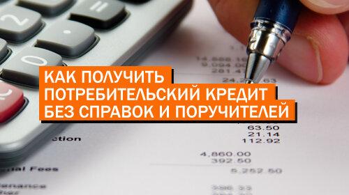 какие банки дают кредит без справок о доходах в москве прощает ли банк долги по кредитам