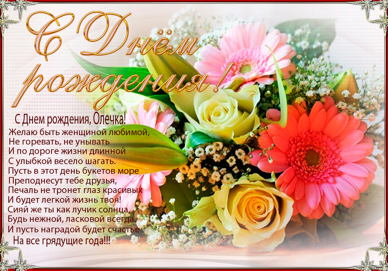 поздравление с днем рождения ольга александровна
