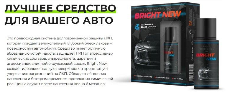Bright New для ЛКП авто в Артёме