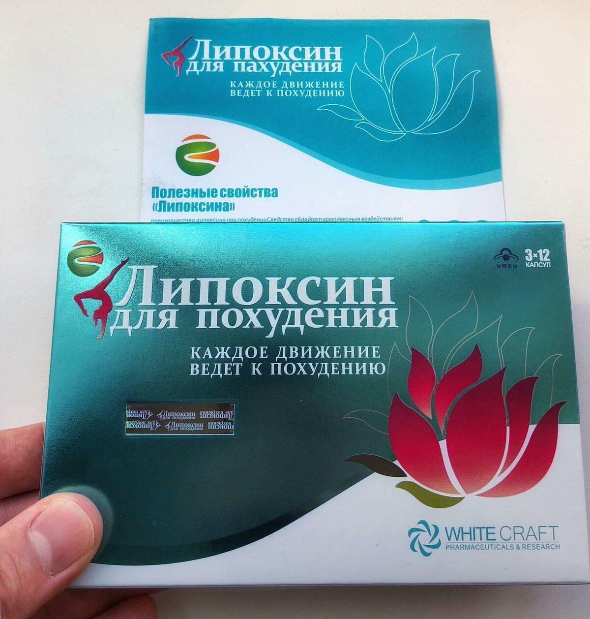 Средство для похудения Липоксин в Запорожье